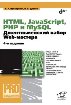 HTML JavaScript PHP and MySQL Pdf