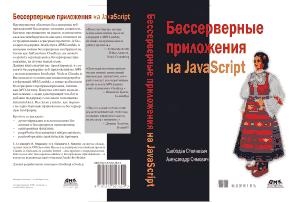 Serverless Applications with Node.js JavaScript (2020)