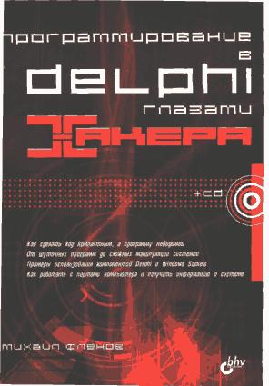 Programmirovanie Delphi glazami ha Book